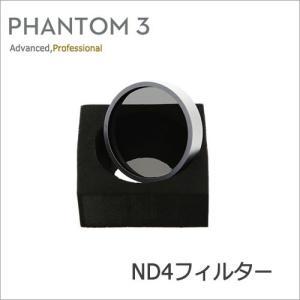 DJI Phantom 3 ND4フィルター Part46 ゆうパケット|vaniastore