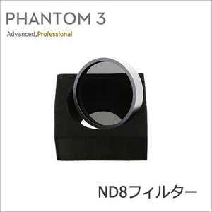 DJI Phantom 3 ND8フィルター Part55  ゆうパケット|vaniastore