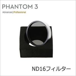 DJI Phantom 3 ND16フィルター Part56 ゆうパケット|vaniastore
