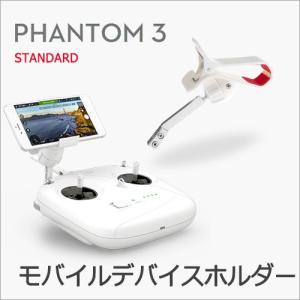 DJI Phantom 3 モバイルディバイスホルダー (Sta) Part80 宅急便|vaniastore