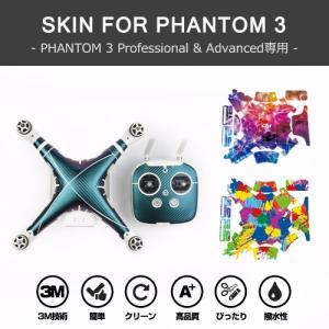 DJI Phantom 3 専用 スキンシール Skin for Phantom 3 Professional & Advanced ステッカー スキンデカール ドローン DJI 宅配便|vaniastore