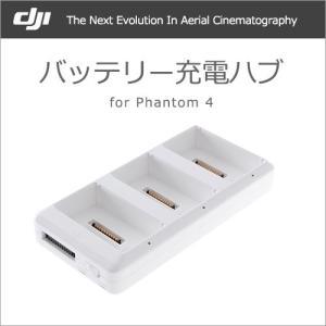 DJI Phantom 4 バッテリー充電ハブ Part8 宅配便