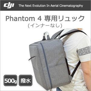[DJI Phantom4 専用リュック] ドローン リュックサック バッグ 収納 ケース 持ち運び 宅急便無料