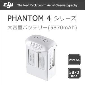 商品名:【Part64 DJI Phantom 4 シリーズ インテリジェントバッテリー 5870m...