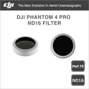 商品名:【Part75 DJI Phantom 4 PRO ND16 Filter】  原産国:中国...
