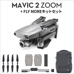 DJI Mavic 2 Zoom + Fly Moreキットセット ドローン GPS カメラ付き 32GBカード付き Mavic2 Zoom ズーム機能 賠償保険付き DJI認定ストア 宅配便 vaniastore