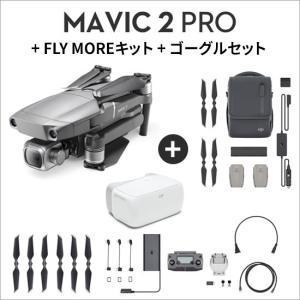 DJI Mavic 2 PRO + Fly Moreキット + ゴーグルセット  ドローン GPS カメラ付き ズーム機能 賠償保険付き DJI認定ストア 宅配便 vaniastore