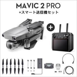 DJI Mavic 2 PRO + スマート送信機セット Smart Controller ドローン SDカード付き カメラ付き 賠償保険付き DJI認定ストア 宅配便 vaniastore