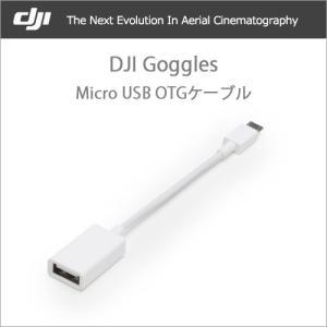 DJI Goggles Micro USB OTGケーブル ゆうパケット