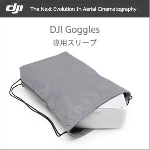 DJI Goggles 専用スリーブ 宅急便|vaniastore