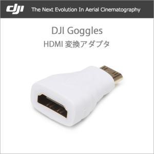DJI Goggles HDMI 変換アダプタ  ネコポス|vaniastore