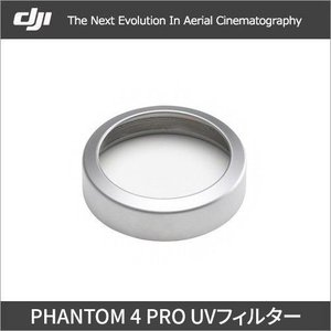 商品名:P4 Part118 UV Filter(Obsidian Edition)  原産国:中国...