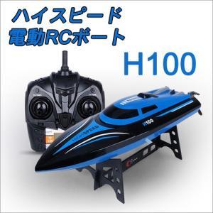 ラジコンボート 電動 高速 H100 ラジコン 船 RC スピード レーシング ボート 日本語取説付き 宅配便