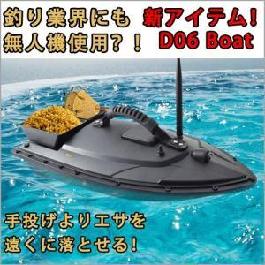ラジコン ボート 電動 釣り 道具 エサ フィッシング ツール D06 船 無人機 ドローン RC ゆうパック