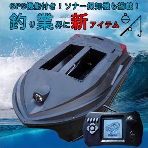 ラジコンボート 釣り ソナー探知機 魚群探知機 TL-380D ドローン GPS付き 魚 エサ フィッシング 船 ラジコン 日本語取説付き 宅配便