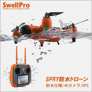 ドローン カメラ付き GPS 防水ドローン SPRY スプライ 水空ドローン レーシングドローン VS DJI Mavic 日本語取説付き 宅配便 vaniastore