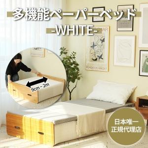 【日本唯一正規代理店】ペーパーベッド Paper Bed WHITE 折りたたみベッド 紙ベッド 椅子 ソファー コンパクト 一人暮らし マットレス付き 宅急便 vaniastore