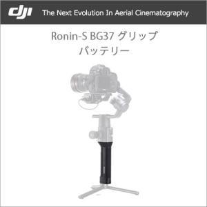DJI Ronin-S BG37 グリップ バッテリー PART1 Gripアクセサリー DJI認定ストア 宅急便|vaniastore