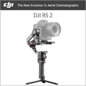 【先行予約】DJI Ronin RS 2 本体 3軸 スタビライザー 動画撮影 カメラ安定化ジンバル...