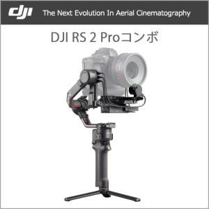 【先行予約】DJI Ronin RS 2 Proコンボ 3軸 スタビライザー 動画撮影 カメラ安定化...