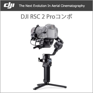 【先行予約】DJI Ronin RSC 2 Proコンボ 本体 3軸 スタビライザー 動画撮影 カメ...