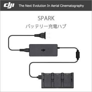 DJI Spark - スパーク バッテリー充電ハブ Part 10 DJI正規代理店 宅配便