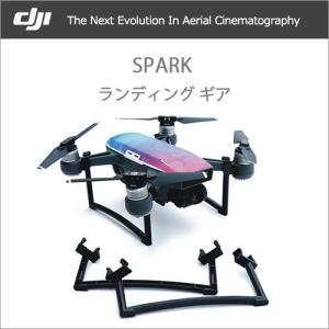 DJI Spark ドローン - ランディング ギア 付け脚 足 高さ 調節 アップ Landing...