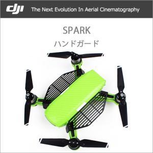 DJI Spark ドローン - ハンドガード ケガ防止 保護  簡単取り外し 社外品 ゆうパケット