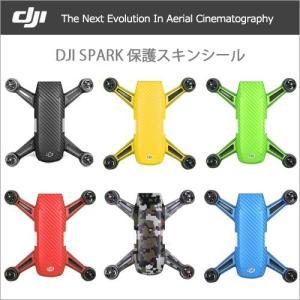 DJI Spark ステッカー ドローン - 保護スキンシール ステッカー 多色 社外品  ネコポス|vaniastore