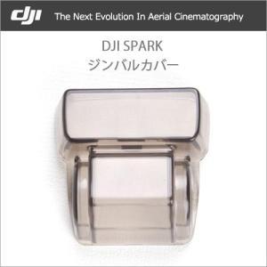 DJI Spark ドローン - ジンバルカバー カメラ保護 ジンバル保護 センサーカバー 社外品 ...