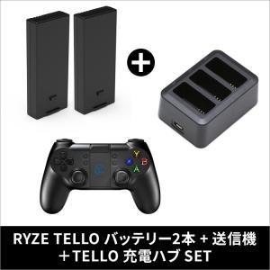 DJI RYZE Tello 予備バッテリー2本 + 充電器ハブ セット + Gamesir送信機 ドローン RYZE Tello トイドローン 宅配便|vaniastore