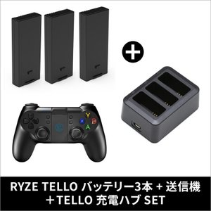DJI RYZE Tello 予備バッテリー3本 + 充電器ハブ セット + Gamesir送信機 ドロ ーン RYZE Tello トイドローン 宅急便|vaniastore