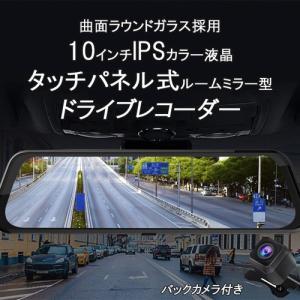 ドライブレコーダー ミラー 前後カメラ 10インチ IPS 液晶 タッチパネル 1080P バックカメラ付き Gセンサー付き 日本語対応 宅配便|vaniastore