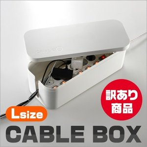【訳あり】《Large》ケーブルボックス ケーブル収納箱 CableO Cable Box コンセン...