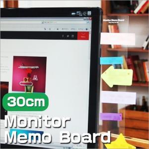モニターメモボード≪30cm≫ パソコンメモボード 付箋 シール 貼り付け ボード オフィス用品 シンプルボード ネコポス|vaniastore