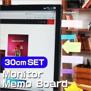 モニターメモボード≪30cmセット≫ パソコンメモボード  付箋 シール 貼り付け ボード オフィス用品 ネコポス|vaniastore
