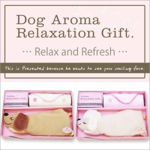 アイピロー Dog Aroma Relaxation Gift アイピローギフト犬 ミニチュア ダックス プードル プチタオル アロマ 癒し 贈り物 お祝い【HIT】 宅急便|vaniastore