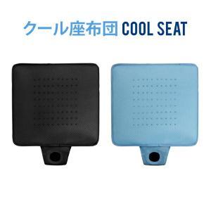 USBクールクッション 空調ざぶとん クール座布団 USB電...
