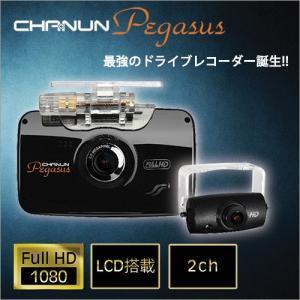 [お取り寄せ商品] [ドライブレコーダー CHANUN Pegasus] Full HD 1080 LCD搭載 2ch 事故録画 盗難防止 GPS 2年無償 宅配便|vaniastore