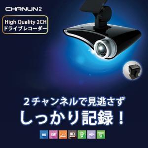 [お取り寄せ商品] [ドライブレコーダー chanun2] Full HD 720 2ch 事故録画 盗難防止 鮮明 高画質 イベント録画 GPS 2年無償品質保証 宅配便|vaniastore