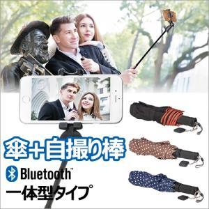 在庫処分★ 梅雨 傘 傘+自撮り棒 一体式自撮傘 Bluet...