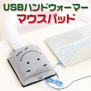 手首パッドあり ハンドウォーマーマウスパッド USB ヒーター付き かわいいマウスパッド 暖かい 保温 ホット パソコン ハンドウォーマー 【HIT】 ゆうパケット