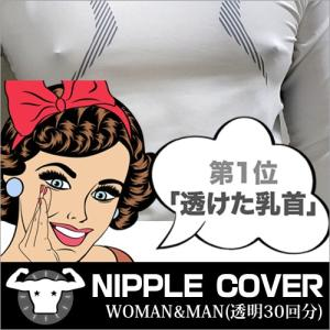 ニップレス 半透明ニップル [30回分] バストトップシール  メンズ 女性 二プレス 乳頭保護シール NIPPLE COVER ニップレス PVC素材 乳首ポコ ゆうパケット