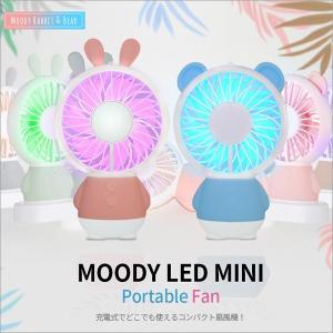USB 扇風機 携帯 Moody LED扇風機 バッテリー一...