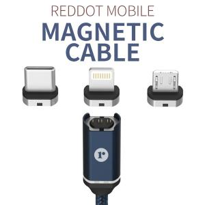 REDDOT MOBILE マグネットケーブル 充電 USBケーブル 急速充電 360度 ライトニン...