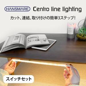 ledライト スイッチセット HANSMARE Centro line lighting 間接照明 DIY バーライト インテリア USB電源  ゆうパケット