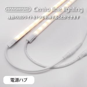 LEDライト 電源ハブ HANSMARE Centro line lighting DIY 間接照明...