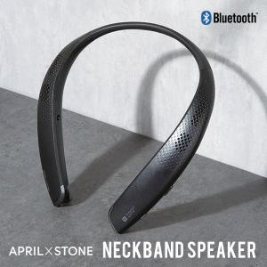 ネックスピーカーイヤホン ウェアラブル 首掛け 肩掛け APRIL STONE  Bluetooth...