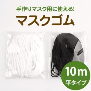 マスクゴム 10m 平タイプ 痛くなりにくい 平 黒 白 マスク ゴム 約3~4mm 手作りマスク ...