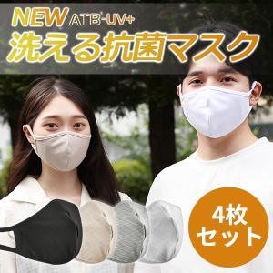 【今なら4枚セット】NEW! クール抗菌マスク クールマスク 接触冷感 マスク 洗える 抗菌 黒 白 おしゃれ シンプル ウイルス対策 ネコポス|vaniastore
